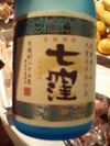 Nanakubo